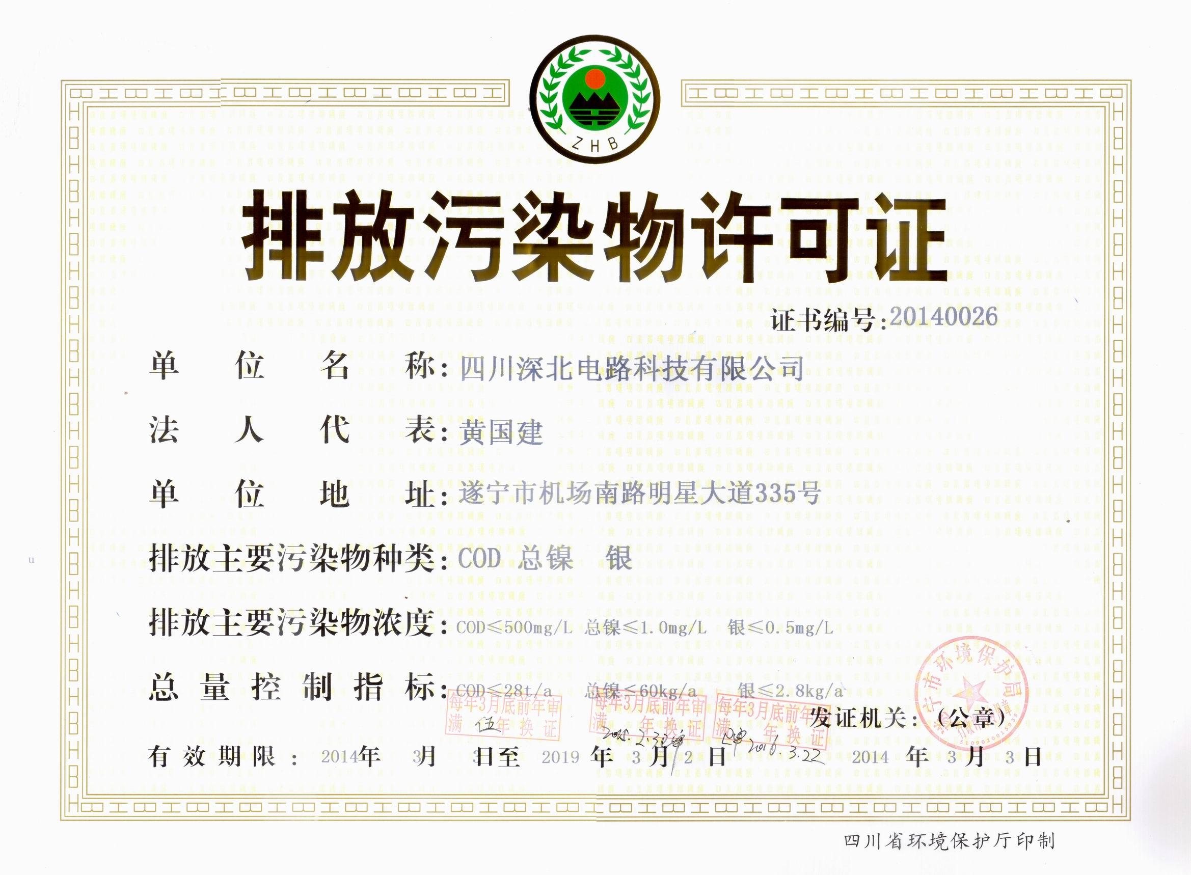 排污许可证正本(高分辨率)2.jpg