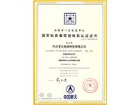 GJB9001B中文版