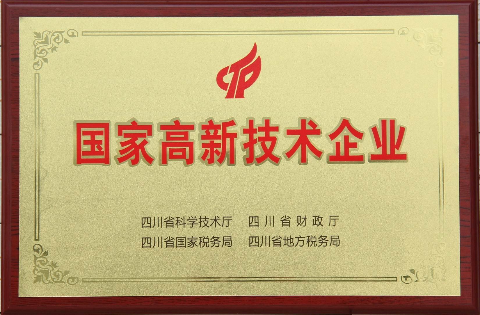 企业荣誉-国家高新技术企业