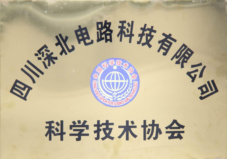 四川深北电路科技有限公司科学技术协会